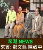 《笨湖 NEWS》來賓:鄭文龍 陳致中、鄭新助|台灣e新聞