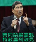蔡同榮選黨魁 特赦扁列政見|台灣e新聞
