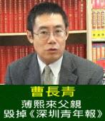 薄熙來父親毀掉《深圳青年報》 ∣◎曹長青 |台灣e新聞