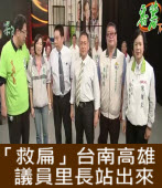 《笨湖 NEWS》「救扁」台南高雄議員里長站出來|台灣e新聞