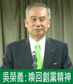 吳榮義:喚回創黨精神  ∣台灣e新聞