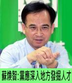 蘇煥智:黨應深入地方發掘人才 ∣台灣e新聞