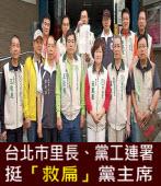 里長、黨工連署 挺「救扁」黨主席∣台灣e新聞