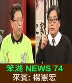 《笨湖 NEWS 74》來賓楊憲宏:聯合報專訪美資深官員 |台灣e新聞