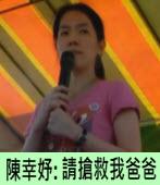 陳幸妤:請搶救我爸爸∣台灣e新聞