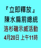 「立即釋放陳水扁前總統」洛杉磯示威活動|台灣e新聞