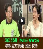 《笨湖 NEWS 75》專訪陳幸妤|台灣e新聞
