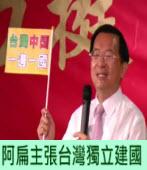 阿扁主張台灣獨立建國|台灣e新聞
