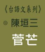 《台語文系列》 菅芒