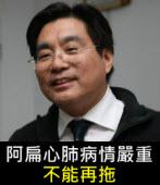 楊憲宏:阿扁心肺病情嚴重 不能再拖|台灣e新聞