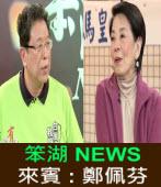 《笨湖 NEWS 76》來賓: 鄭佩芬|台灣e新聞