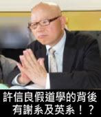 許信良假道學的背後有謝系及英系!?|台灣e新聞
