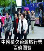 中國積欠台灣旅行業百億團費 |台灣e新聞