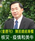 核災、疫情和美牛∣◎陳水扁|台灣e新聞