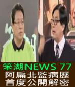 《笨湖 NEWS 77》來賓楊憲宏:阿扁北監病歷首度公開解密|台灣e新聞