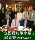 「立即釋放陳水扁前總統」記者會 2012-4-17|台灣e新聞