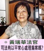 司法有以平常心處理扁案嗎? ∣◎ 黃瑞華|台灣e新聞