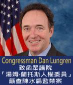 美國眾議員致函「湯姆•蘭托斯人權委員」籲查陳水扁監禁案 |台灣e新聞