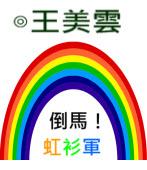 倒馬!虹衫軍 ∣◎王美雲|台灣e新聞