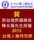 台灣人權特別獎  -  全美台灣人權協會 |台灣e新聞