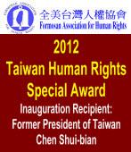 2012 台灣人權特別獎 -  全美台灣人權協會 |台灣e新聞