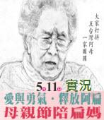 母親節陪扁媽  511祈福餐會 -現場實況|台灣e新聞