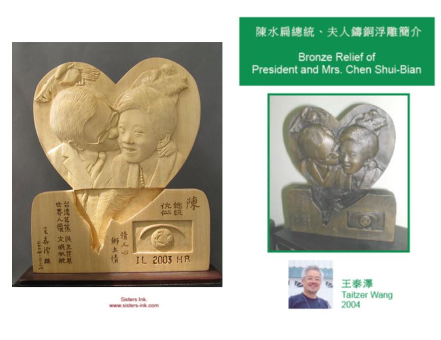 王泰澤作品 阿扁與阿珍