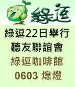 綠逗22日舉行聽友聯誼會|台灣e新聞