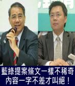 藍綠提案條文一樣不稀奇 內容一字不差才叫絕! |台灣e新聞