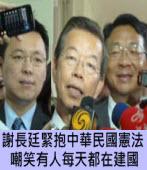 謝長廷緊抱中華民國憲法 嘲笑有人每天都在建國|台灣e新聞