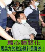 扁心肺惡化 馬英九的政治算計是真兇!|台灣e新聞