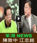 《笨湖 NEWS 79》來賓:陳致中 江志銘|台灣e新聞