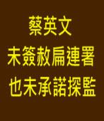 蔡英文未簽赦扁連署 也未承諾探監|台灣e新聞