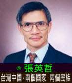 台灣中國,兩個國家、兩個民族 ∣◎ 張英哲|台灣e新聞