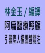 阿扁醫療照顧 引國際人權團體關注|台灣e新聞