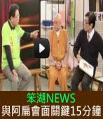 《笨湖 NEWS81》來賓:楊憲宏,笨湖鄭新助與阿扁會面關鍵15分鐘|台灣e新聞