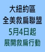 大紐約區全美救扁聯盟 5月4日起展開救扁行動  台灣e新聞