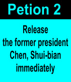 Taiwanese government: Release the former president, Chen, Shuibian immediately|台灣e新聞