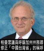 柏曼眾議員呼籲加州州務卿修正「中國台灣省」的稱呼|台灣e新聞