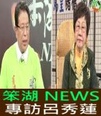 《笨湖 NEWS84》專訪呂秀蓮|台灣e新聞