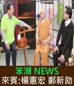 《笨湖 NEWS84》來賓:楊憲宏 鄭新助|台灣e新聞