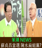《笨湖 NEWS86》蘇貞昌當選? 陳水扁組黨?|台灣e新聞