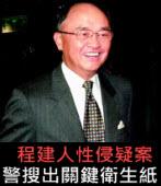 程建人性侵疑案 警搜出關鍵衛生紙∣台灣e新聞