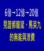 見證郝龍斌、馬英九的無能與浪費 ∣台灣e新聞