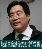 楊憲宏:陳菊主席請從善如流「救扁」∣台灣e新聞