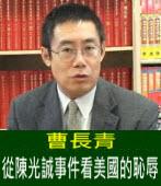 曹長青:從陳光誠事件看美國的恥辱|台灣e新聞
