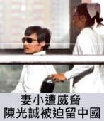 妻小遭威脅 陳光誠被迫留中國∣台灣e新聞