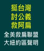 挺台灣 討公義 救阿扁  全美救扁聯盟-大紐約區聲明  |台灣e新聞