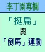 「挺扁」 與「倒馬」運動|◎ 李丁園專欄|台灣e新聞