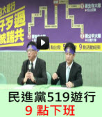 民進黨519遊行 9點下班|台灣e新聞